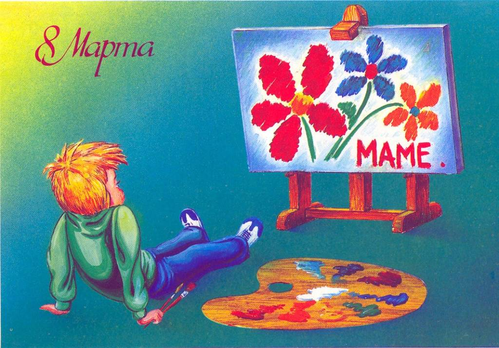 Листівка мамі з 8 березня