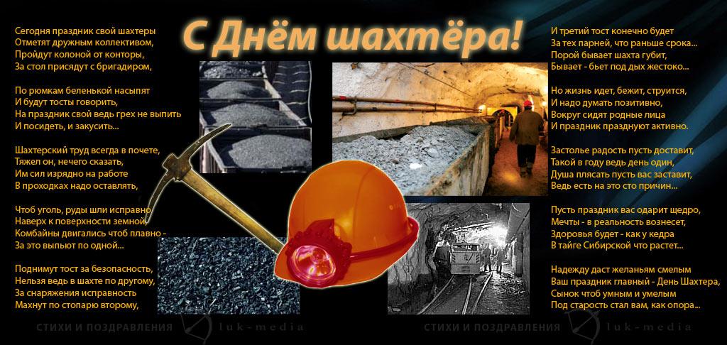 С днем шахтера поздравления проза