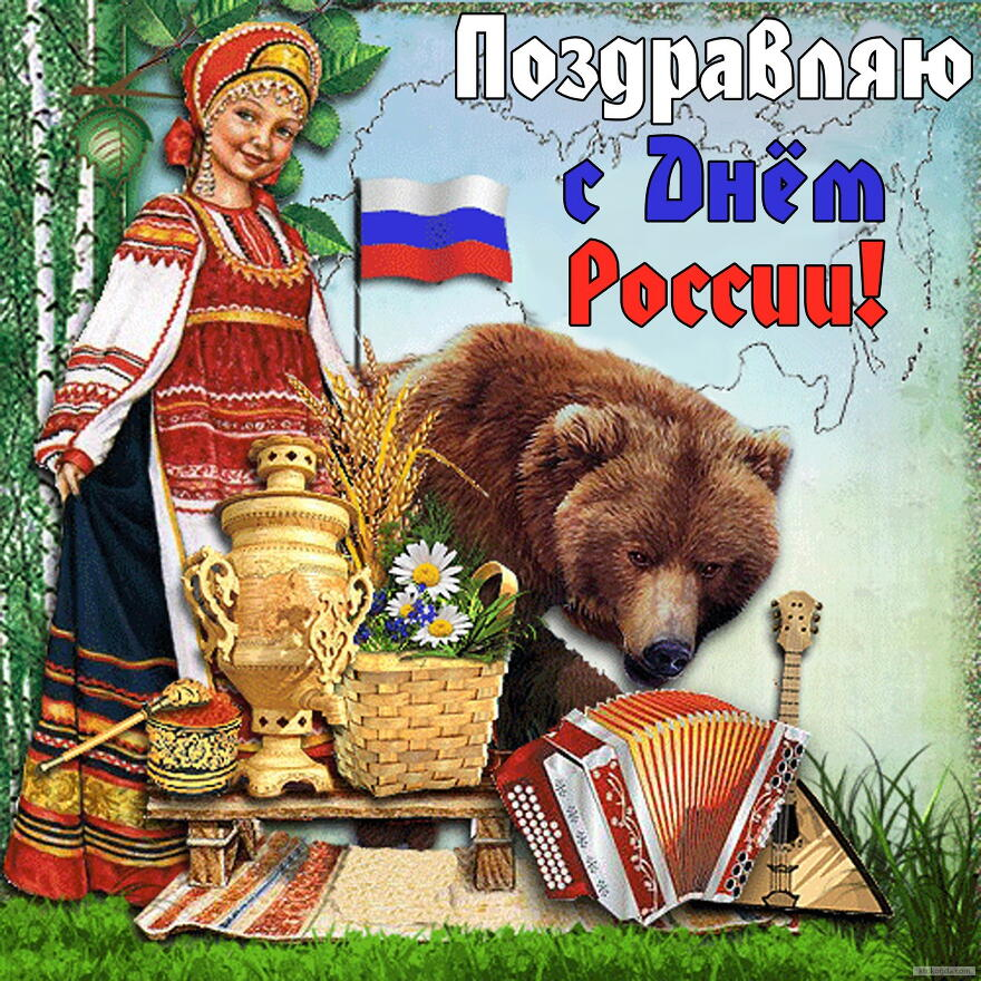 Музыкальные поздравления с днём россии
