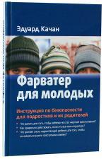 Фарватер для молодых   Автор: Эдуард Качан