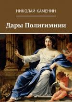 Дары Полигимнии   Автор: Николай Каменин