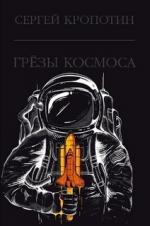 Грёзы Космоса Автор: Сергей Кропотин