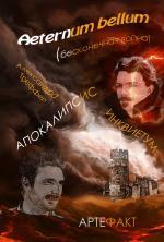 А.Треффер - Aeternum bellum (бесконечная война). Роман. Инквиетум. Артефакт. Апокалипсис   Автор: Lex