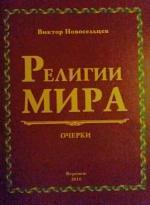 РЕЛИГИИ МИРА   Автор: Виктор Новосельцев