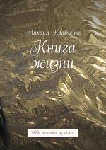 Книга жизни. Две печати из семи   Автор: Михаил Кравченко