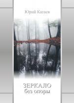 Зеркало без опоры   Автор: Юрий Катаев