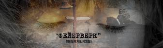 Фейерверк