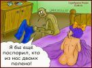 Буратино и  секс