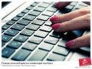 paltsy-zhenskoi-ruki-na-klaviature-noutbuka-0012997393-preview