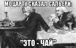 Моцарту сказал Сальери