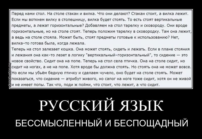 Приколы про русский язык картинки, днем рождения