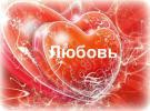 любовь в сердцах
