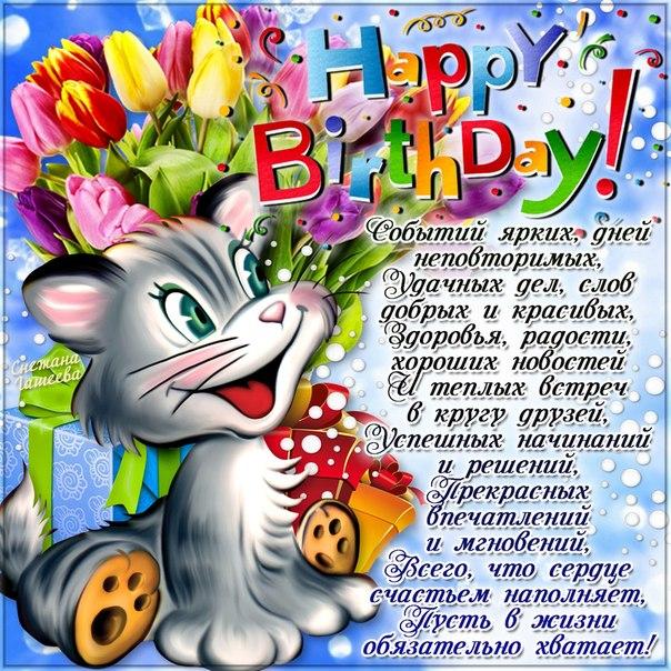 Поздравление с днём рождения женщине кассиру 435