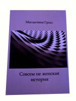 Совсем не женская история   Автор: Магдалина Гросс