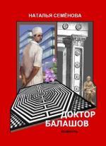 Доктор Балашов   Автор: Наталья Семёнова