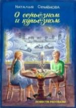 О серьёзном и курьёзном   Автор: Наталья Семёнова