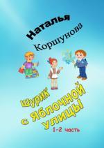 Шурик с Яблочной улицы   Автор: Наталья Коршунова