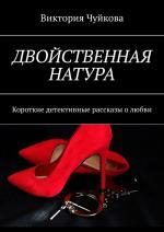 Двойственная натура    Автор: Виктория Чуйкова