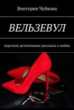 ВЕЛЬЗЕВУЛ   Автор: Виктория Чуйкова