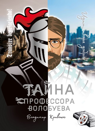 Тайна профессора Волобуева