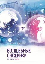 Волшебные снежинки. История любви   Автор: Сергей Лысков