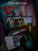 В поисках перстня Пушкина