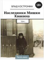 Наследники Мишки Квакина. Том I