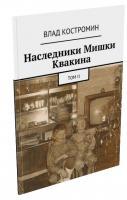 Наследники Мишки Квакина. Том II