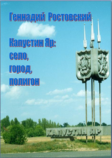 Капустин Яр: село, город, полигон