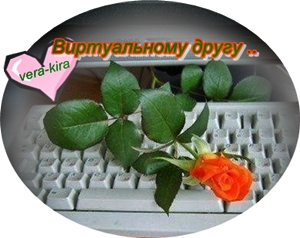 Виртуальному другу