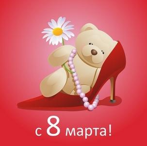 Восьмое марта!