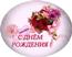 С ДНЁМ РОЖДЕНИЯ ! Подарок от автора Вера Киреева