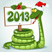 С Новым Годом! Подарок от автора Песчинка