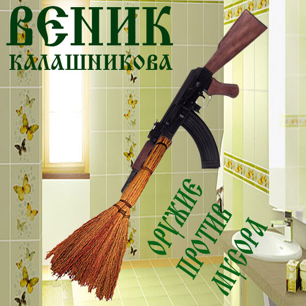 Веник Калашникова