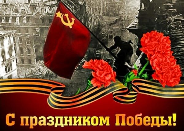 С 9-ым мая, с Днём Победы!!!