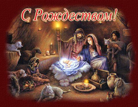 С Рождествм Христовым!