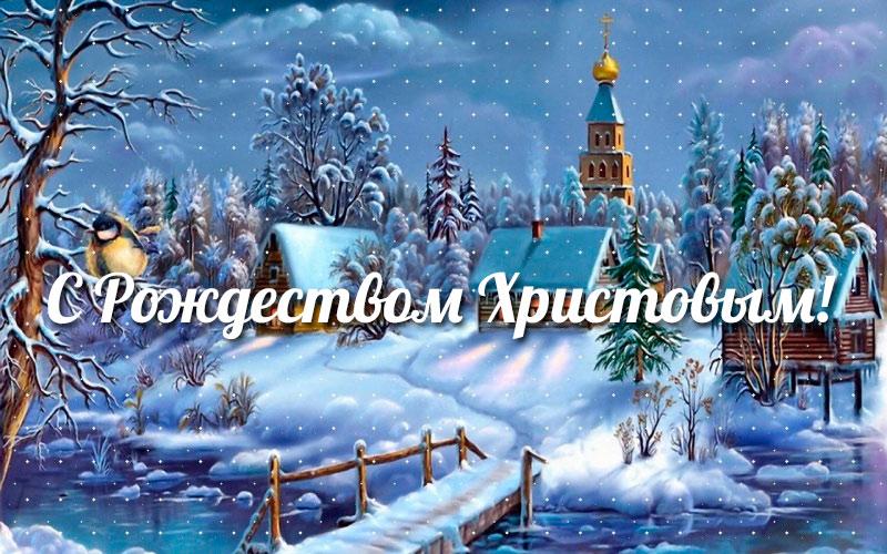 С Рождесвтвом