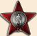 Звезда защитника отечества Подарок от автора Юрий Табашников