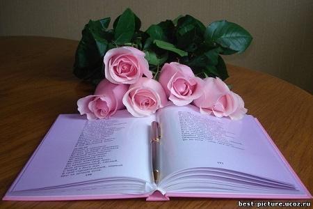 Розы поэту!