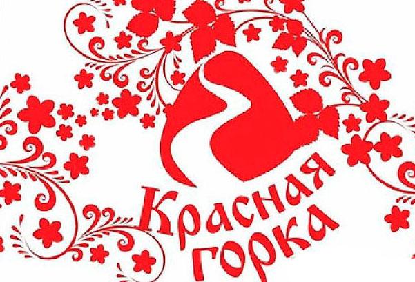 С Красной горкой! Счастья, мира и любви!