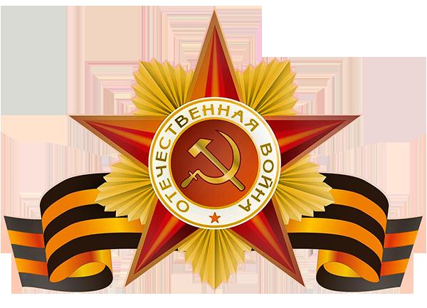 Георгиевская лента с орденом Отечественной Войны
