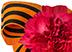 Георгиевская лента с цветком Подарок от автора Светлана Мак