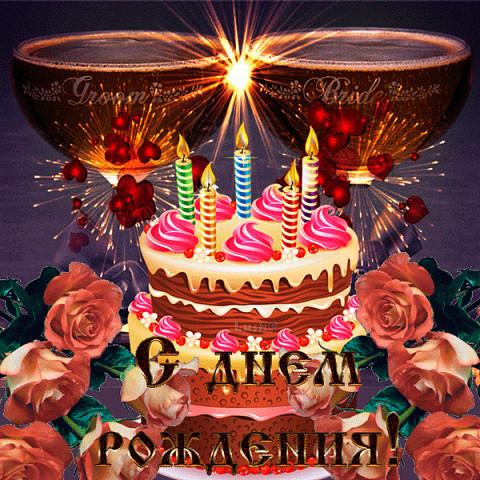 С Днём рождения, Леончик!..