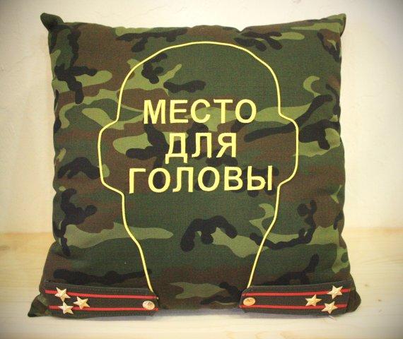 Подушка для Настоящего мужчины!)