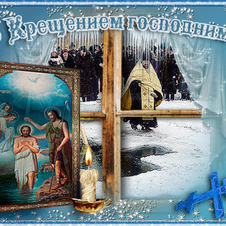 Смотреть картинки крещение