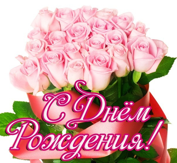 С Днём рождения!!:-)