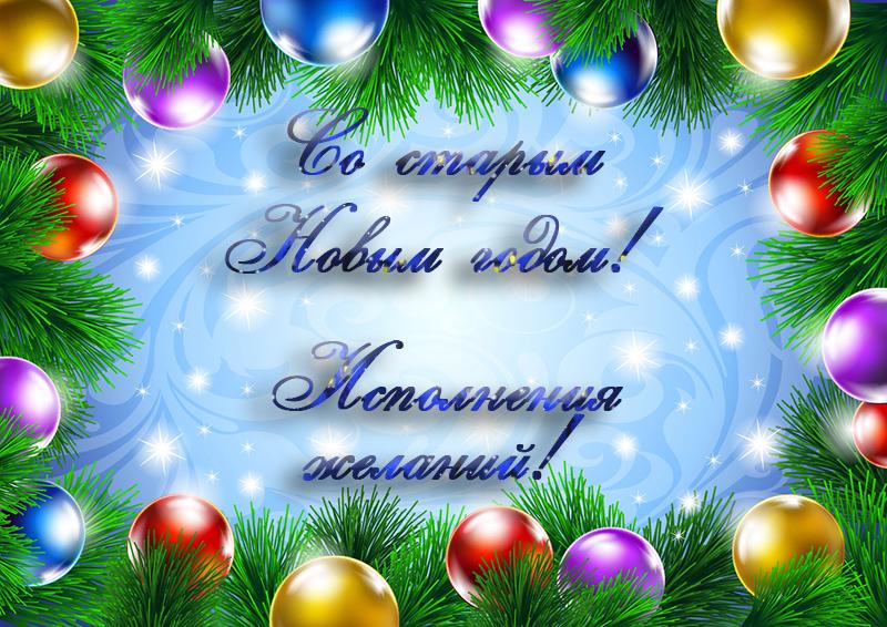 Исполнения желаний в старый Новый год