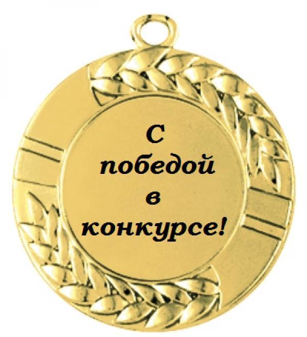 Поздравительные открытки с победой в соревнованиях лыжных