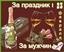 23 февраля Подарок от автора Вера Киреева