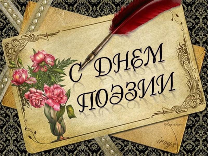 С Днём Поэзии!